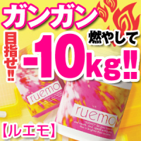 『ルエモ』ガンガン燃焼!めざせ-10kg!激やせ別人ダイエット!